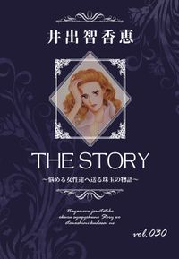 THE STORY vol.030