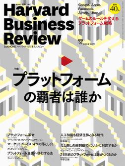 DIAMONDハーバード・ビジネス・レビュー 16年10月号-電子書籍