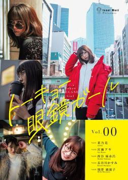 トーキョー眼鏡ガール vol.00-電子書籍