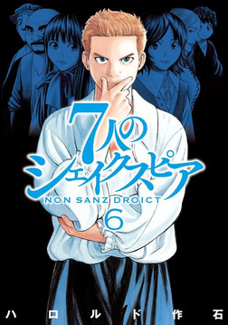 7人のシェイクスピア NON SANZ DROICT(6)-電子書籍