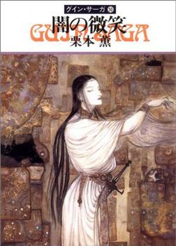 グイン・サーガ50 闇の微笑-電子書籍