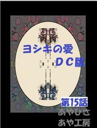 DC版 ヨシキの愛 第15話 刊行