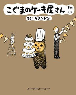 こぐまのケーキ屋さん そのに(2)【期間限定 無料お試し版】-電子書籍