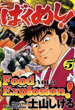 FOOD EXPLOSION, Volume 5