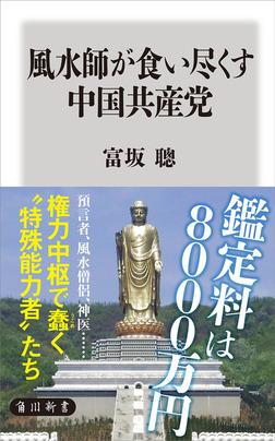 風水師が食い尽くす中国共産党-電子書籍
