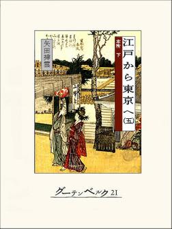 江戸から東京へ(五)-電子書籍
