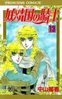 妖精国の騎士(アルフヘイムの騎士) 13