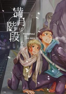 満月に階段(6)-電子書籍