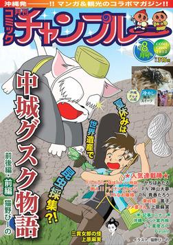 月刊コミックチャンプルー2012年8月号-電子書籍
