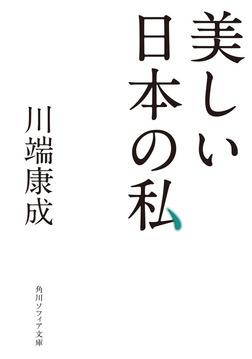 美しい日本の私-電子書籍
