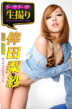 【ドキドキ生撮り】倖田梨紗 ギャル☆フルスロットル-電子書籍