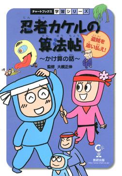 忍者カケルの算法帖 : 盗賊を追い払え! : 算数-電子書籍