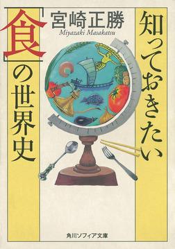 知っておきたい「食」の世界史-電子書籍
