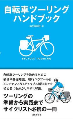自転車ツーリングハンドブック-電子書籍