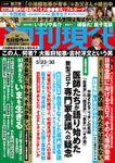 週刊現代 2020年5月23日・30日号