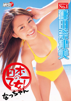 鎌田奈津美「日本一の乙女!なっちゃん」-電子書籍
