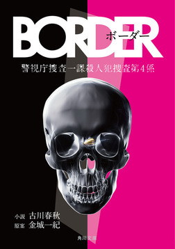 BORDER-電子書籍