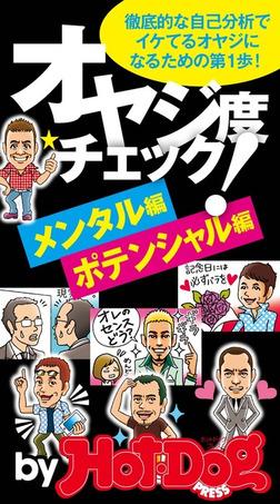 バイホットドッグプレス オヤジ度チェック メンタル編ポテンシャル編 2014年 7/18号-電子書籍