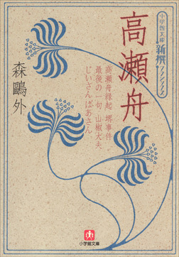 新撰クラシックス 高瀬舟(小学館文庫)-電子書籍