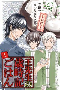 [コミックノベル]王先生の歳時記ごはん~春節のもっちもち水餃子(1)