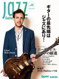 Jazz Guitar Magazine Vol.3-電子書籍