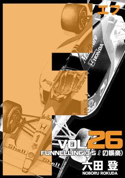 F 26巻-電子書籍