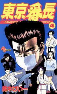 東京番長(4)