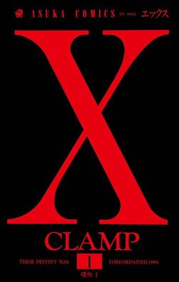 X(1)-電子書籍