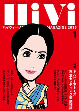HiVi (ハイヴィ) 2015年 1月号-電子書籍