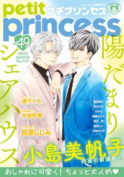 プチプリンセス vol.49 2021年5月号(2021年4月1日発売)-電子書籍