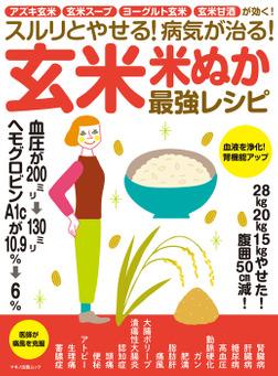 スルリとやせる!病気が治る!玄米・米ぬか最強レシピ-電子書籍