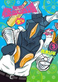 酩酊!怪獣酒場 2nd(3)