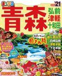 まっぷる 青森 弘前・津軽・十和田'21