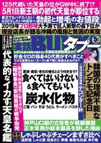 実話BUNKAタブー2019年5月号【電子普及版】