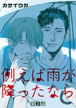 例えば雨が降ったなら【単話】 2-電子書籍