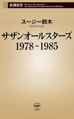 サザンオールスターズ 1978-1985(新潮新書)-電子書籍
