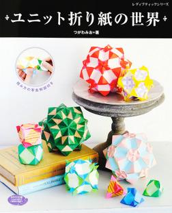 ユニット折り紙の世界-電子書籍