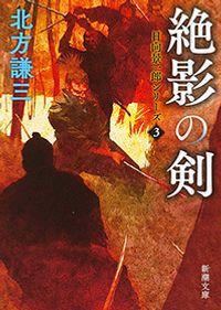 絶影の剣―日向景一郎シリーズ3―(新潮文庫)