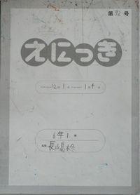 TALKEN絵日記92冊目
