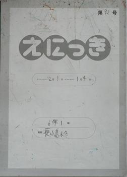 TALKEN絵日記92冊目-電子書籍