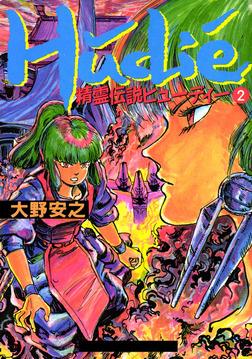 精霊伝説ヒューディー 2巻-電子書籍