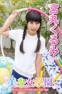 美少女学園 宮丸くるみ Part.5