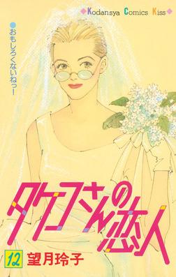 タケコさんの恋人(12)-電子書籍