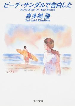 ビーチ・サンダルで告白した-電子書籍