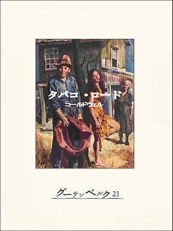 タバコ・ロード-電子書籍