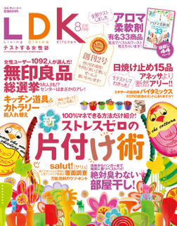 LDK (エル・ディー・ケー) 2013年 8月号-電子書籍