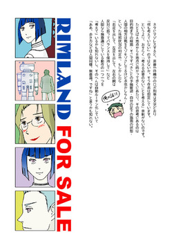 FOR SALE+-電子書籍