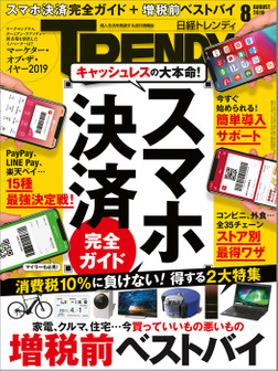 日経トレンディ 2019年8月号 [雑誌]-電子書籍