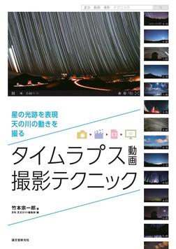 タイムラプス動画撮影テクニック(ダイジェスト版)-電子書籍