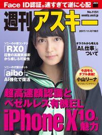週刊アスキー No.1151(2017年11月7日発行)